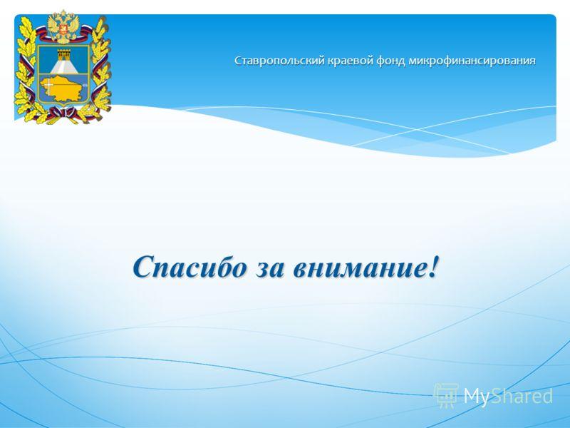 Спасибо за внимание! Ставропольский краевой фонд микрофинансирования