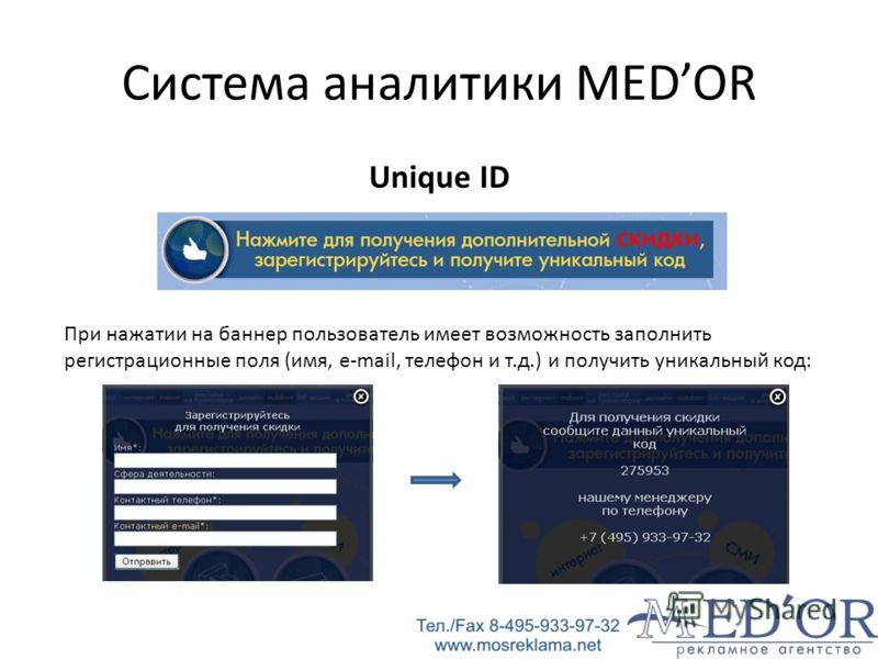 Система аналитики MEDOR Unique ID При нажатии на баннер пользователь имеет возможность заполнить регистрационные поля (имя, e-mail, телефон и т.д.) и получить уникальный код:
