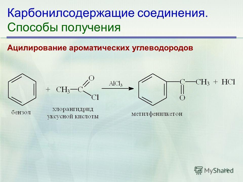 10 Карбонилсодержащие соединения. Способы получения Ацилирование ароматических углеводородов