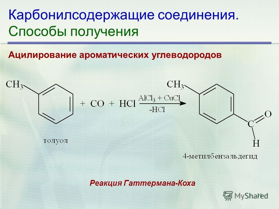 11 Карбонилсодержащие соединения. Способы получения Ацилирование ароматических углеводородов Реакция Гаттермана-Коха