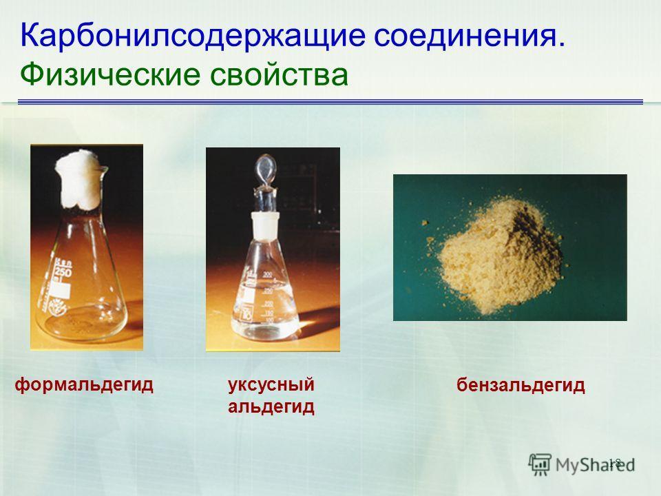 18 Карбонилсодержащие соединения. Физические свойства формальдегидуксусный альдегид бензальдегид