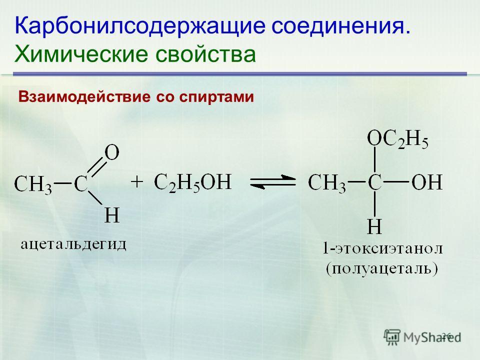 26 Карбонилсодержащие соединения. Химические свойства Взаимодействие со спиртами