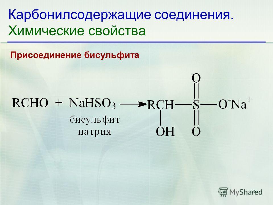 28 Карбонилсодержащие соединения. Химические свойства Присоединение бисульфита