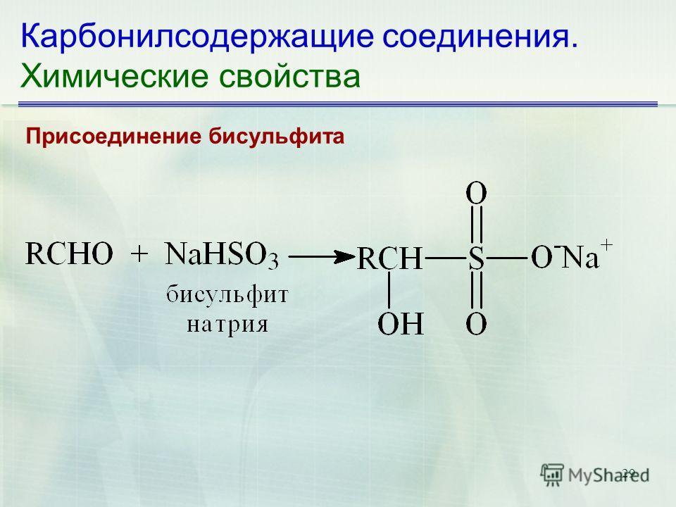29 Карбонилсодержащие соединения. Химические свойства Присоединение бисульфита