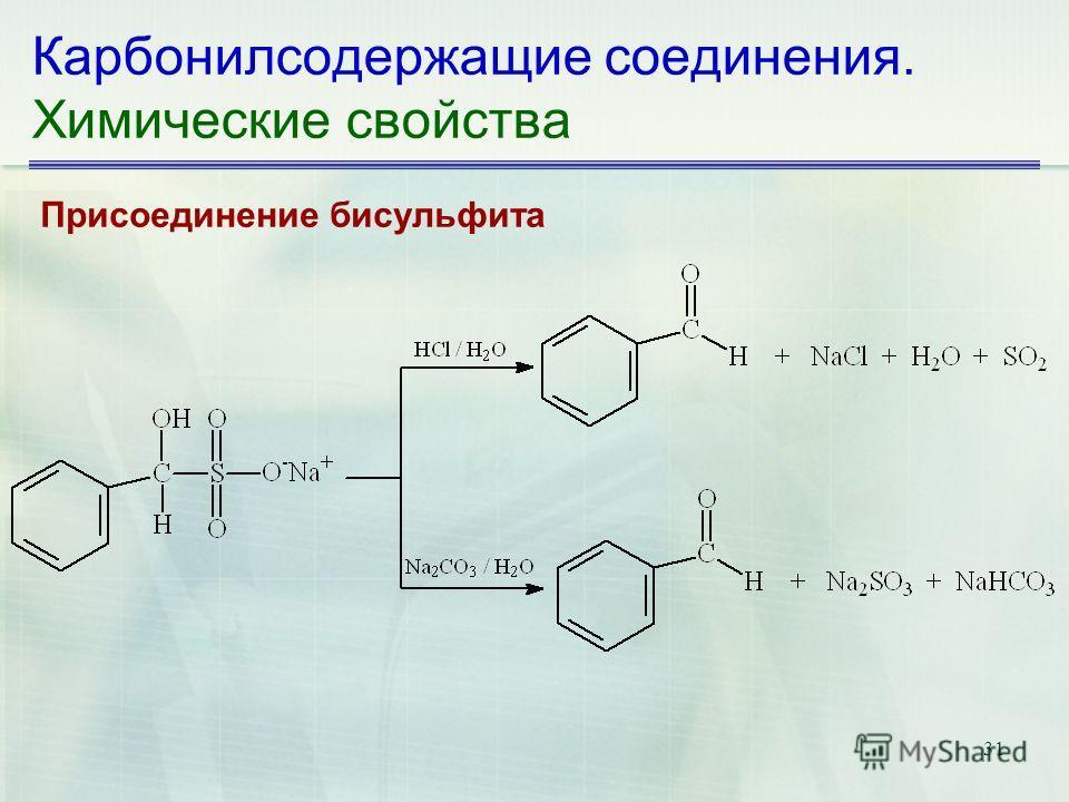 31 Карбонилсодержащие соединения. Химические свойства Присоединение бисульфита