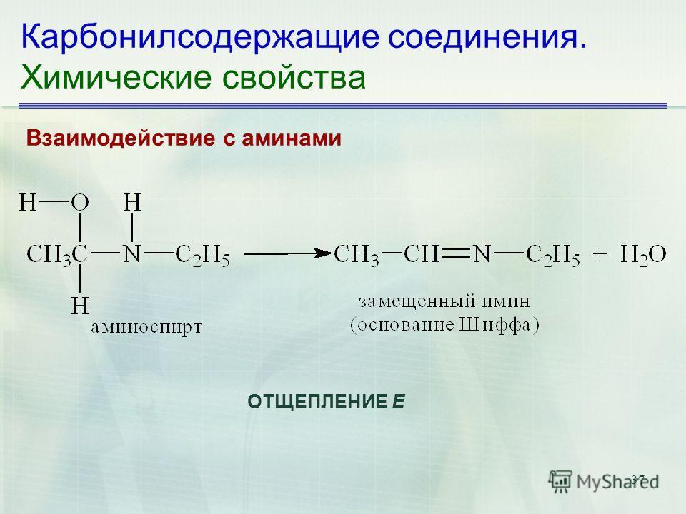 37 Карбонилсодержащие соединения. Химические свойства Взаимодействие с аминами ОТЩЕПЛЕНИЕ Е