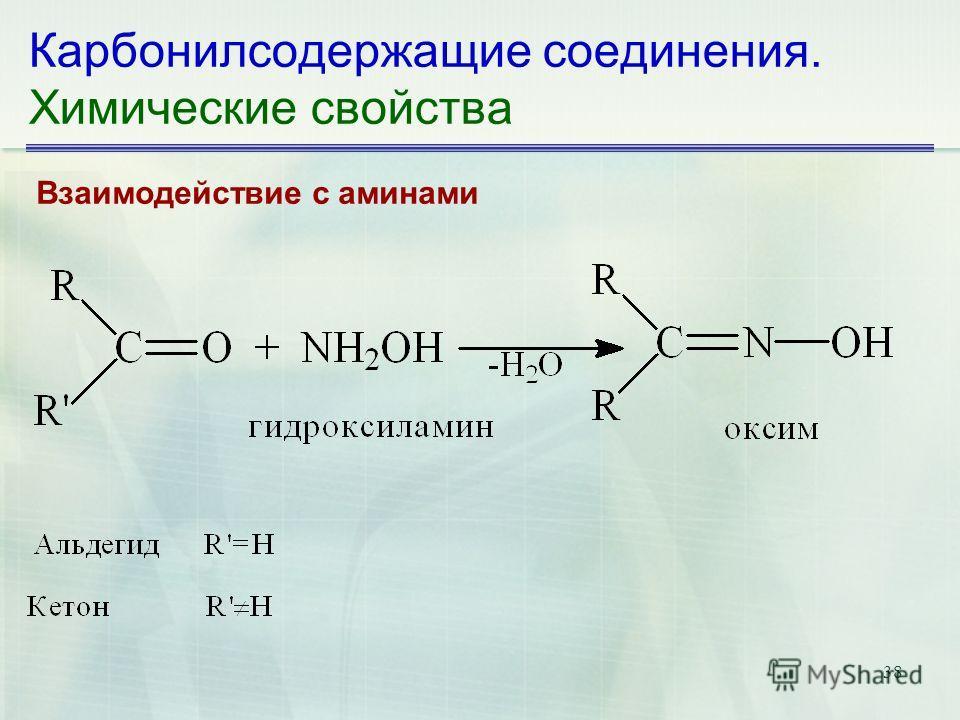 38 Карбонилсодержащие соединения. Химические свойства Взаимодействие с аминами