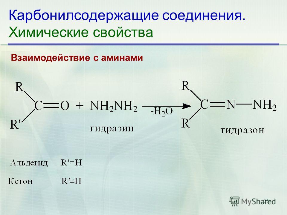 39 Карбонилсодержащие соединения. Химические свойства Взаимодействие с аминами