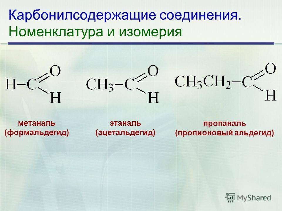 4 Карбонилсодержащие соединения. Номенклатура и изомерия метаналь (формальдегид) этаналь (ацетальдегид) пропаналь (пропионовый альдегид)