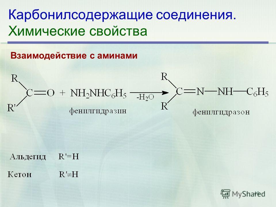 40 Карбонилсодержащие соединения. Химические свойства Взаимодействие с аминами