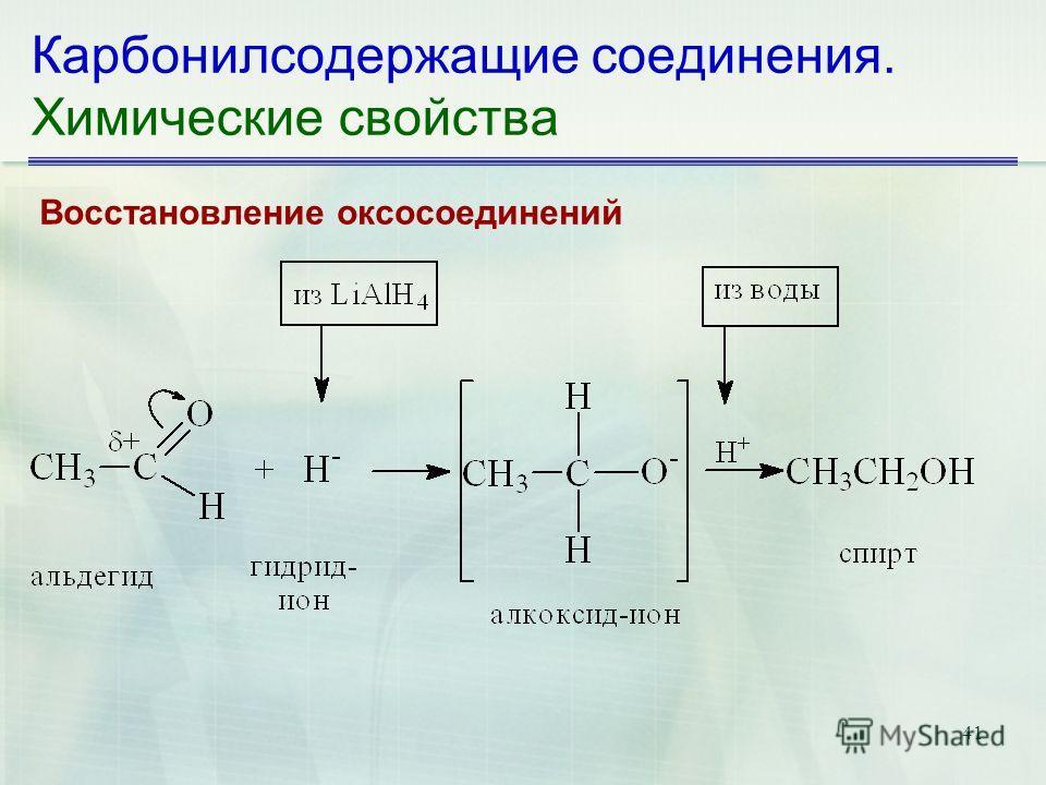 41 Карбонилсодержащие соединения. Химические свойства Восстановление оксосоединений