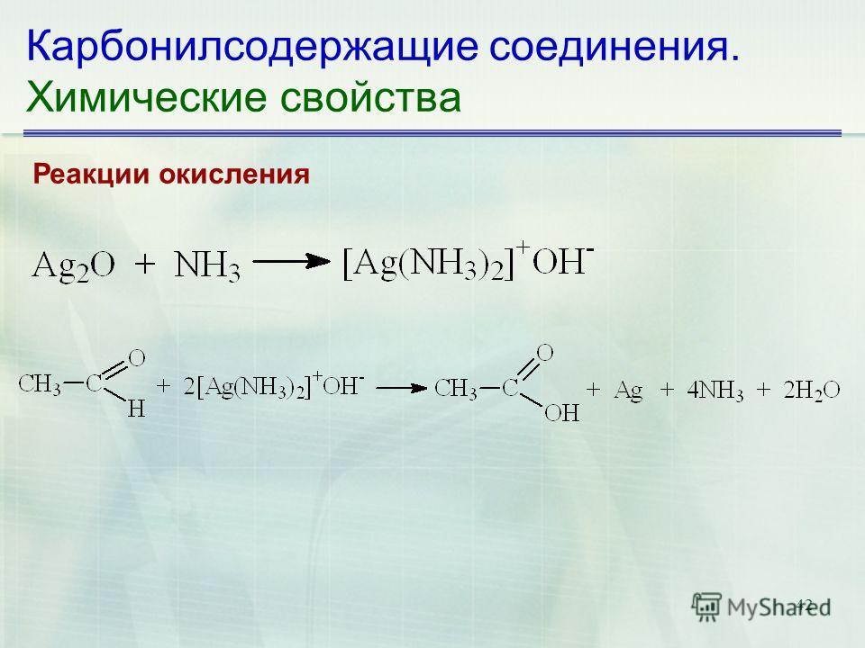 42 Карбонилсодержащие соединения. Химические свойства Реакции окисления
