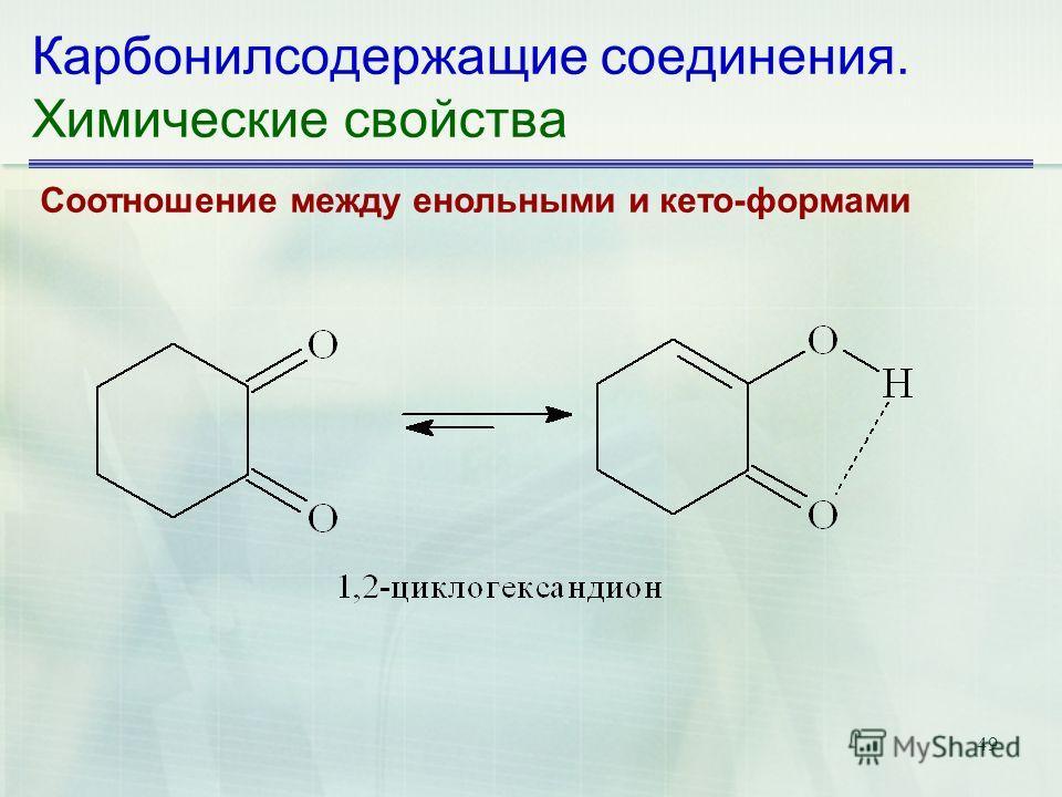 49 Карбонилсодержащие соединения. Химические свойства Соотношение между енольными и кето-формами