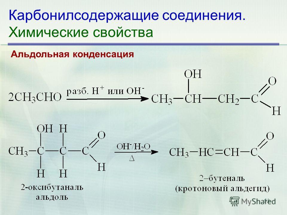 53 Карбонилсодержащие соединения. Химические свойства Альдольная конденсация