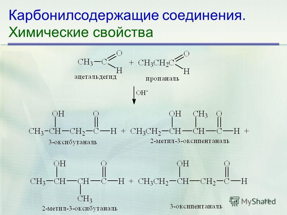 55 Карбонилсодержащие соединения. Химические свойства