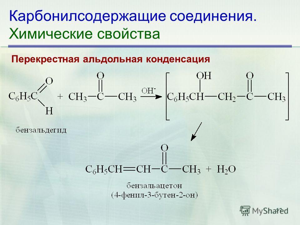 57 Карбонилсодержащие соединения. Химические свойства Перекрестная альдольная конденсация