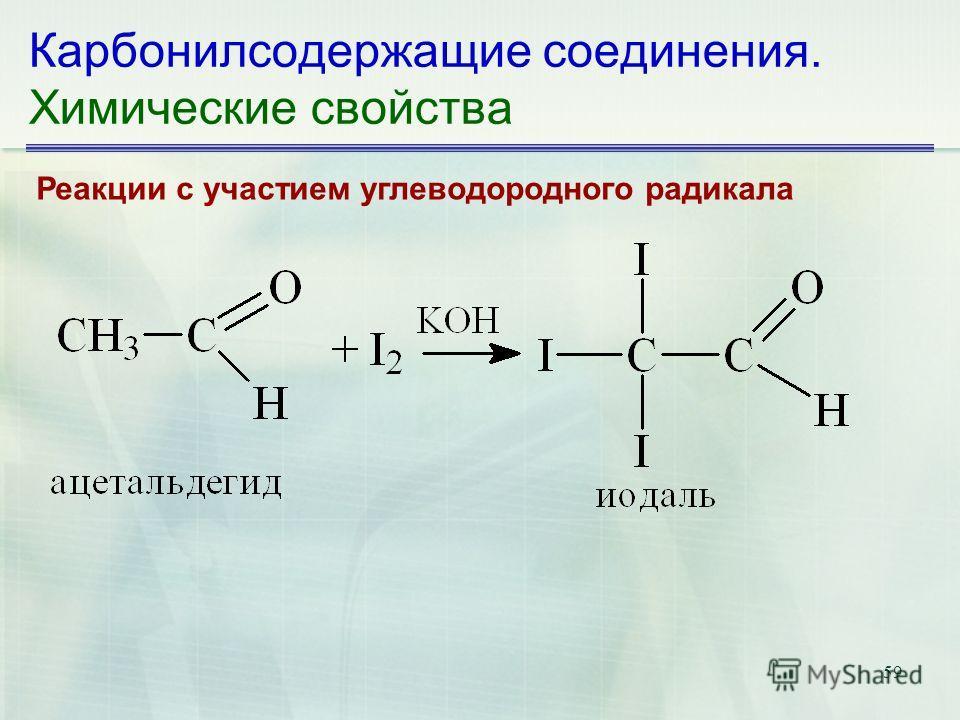 59 Карбонилсодержащие соединения. Химические свойства Реакции с участием углеводородного радикала