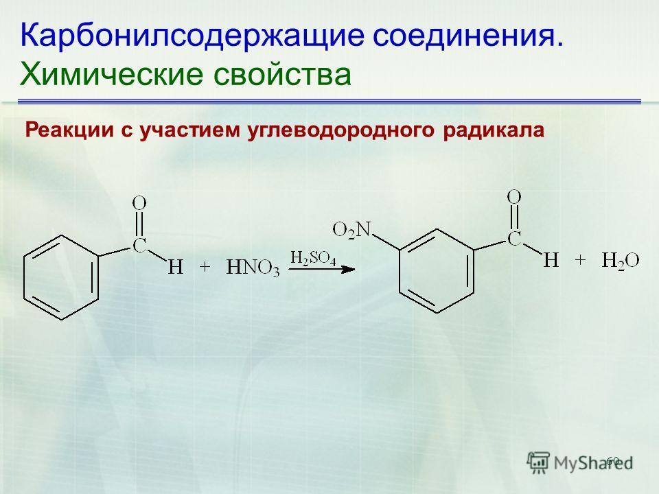 60 Карбонилсодержащие соединения. Химические свойства Реакции с участием углеводородного радикала