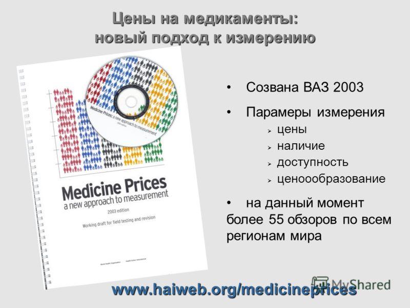 Созвана ВАЗ 2003 Парамеры измерения цены наличие доступность ценоообразование на данный момент более 55 обзоров по всем регионам мира Цены на медикаменты: новый подход к измерению www.haiweb.org/medicineprices