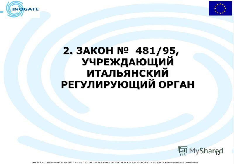 10 2.ЗАКОН 481/95, УЧРЕЖДАЮЩИЙ ИТАЛЬЯНСКИЙ РЕГУЛИРУЮЩИЙ ОРГАН