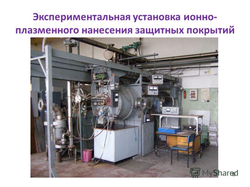 Экспериментальная установка ионно- плазменного нанесения защитных покрытий 6