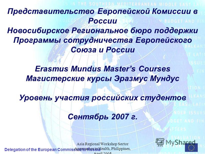 Delegation of the European Commission to Russia Asia Regional Workshop Sector Approaches in Health, Philippines, April 2005 Представительство Европейской Комиссии в России Новосибирское Региональное бюро поддержки Программы сотрудничества Европейског