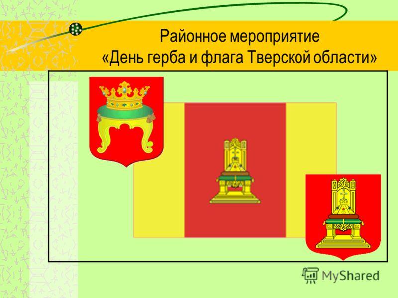 Районное мероприятие «День герба и флага Тверской области»