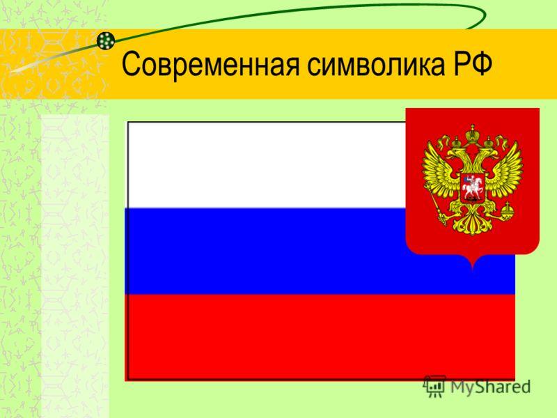 Современная символика РФ