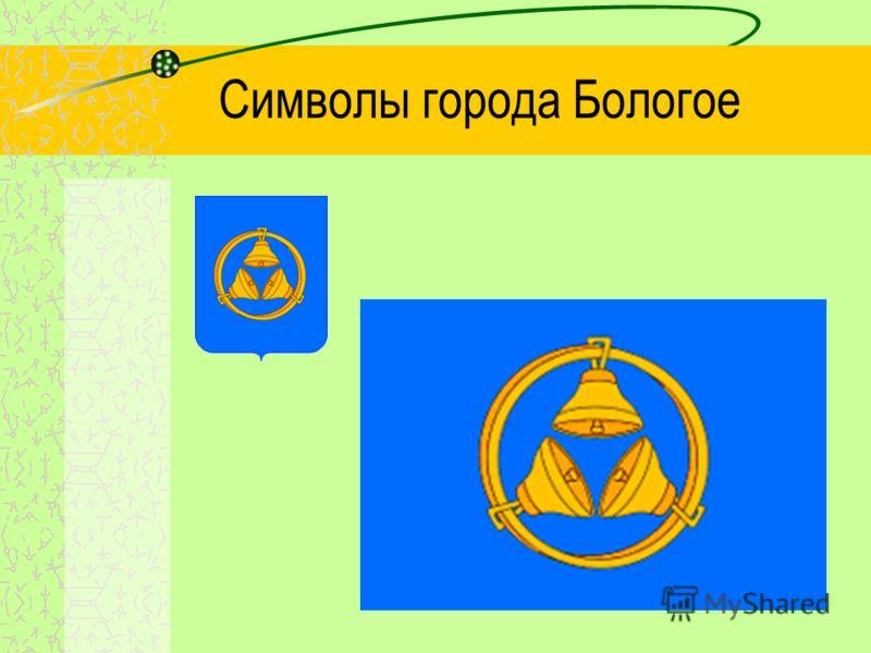 Символы города Бологое