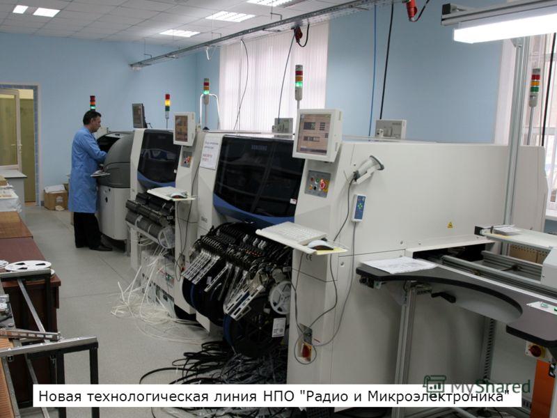 Новая технологическая линия НПО Радио и Микроэлектроника
