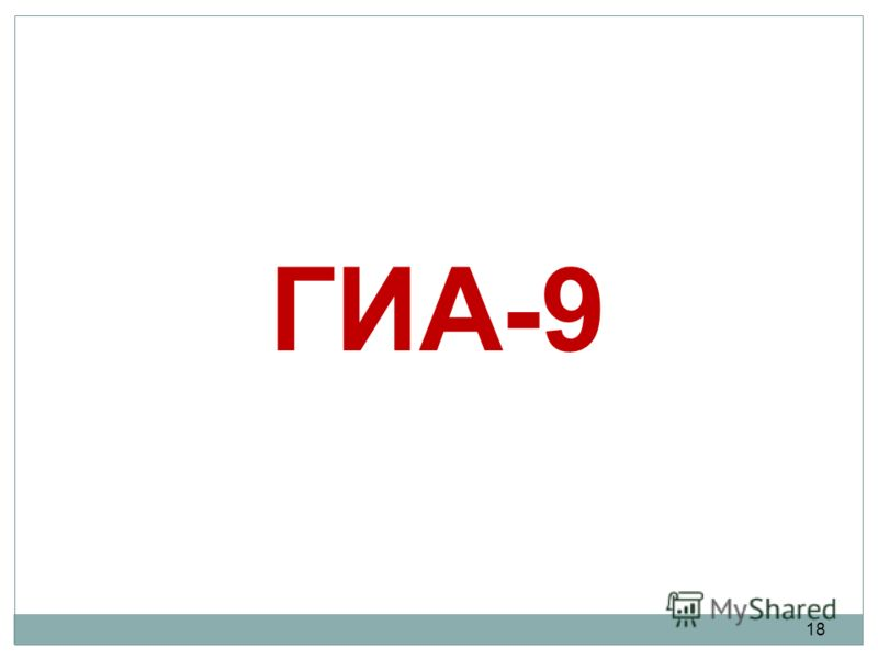 ГИА-9 18