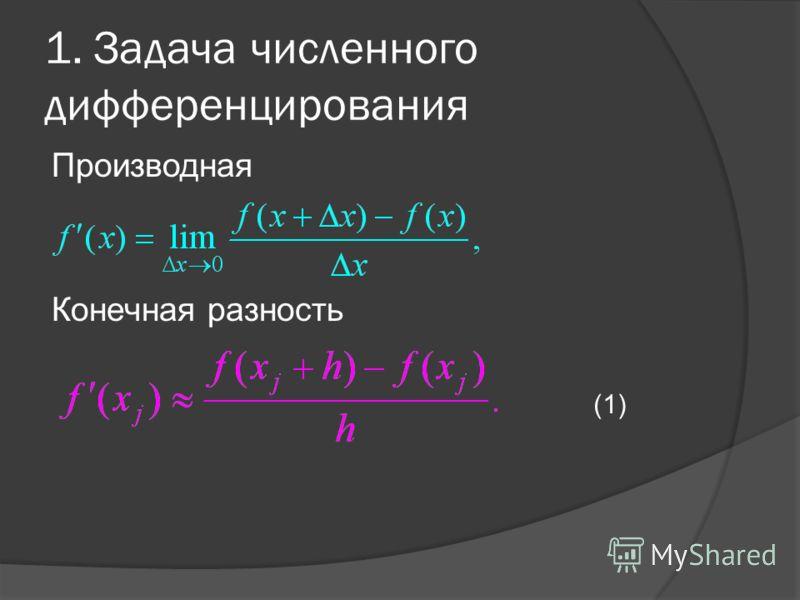 1. Задача численного дифференцирования Производная Конечная разность (1)