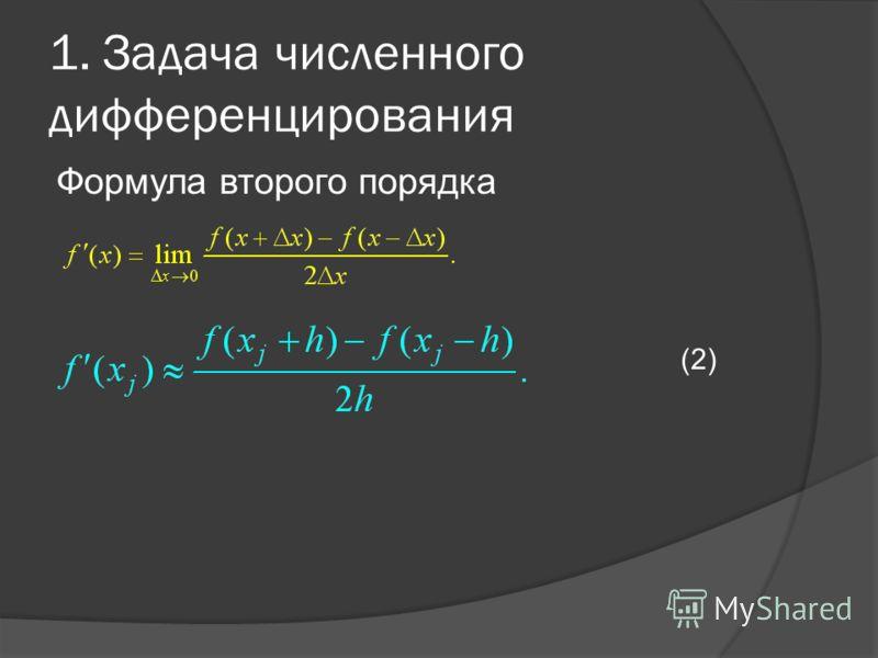 1. Задача численного дифференцирования Формула второго порядка (2)