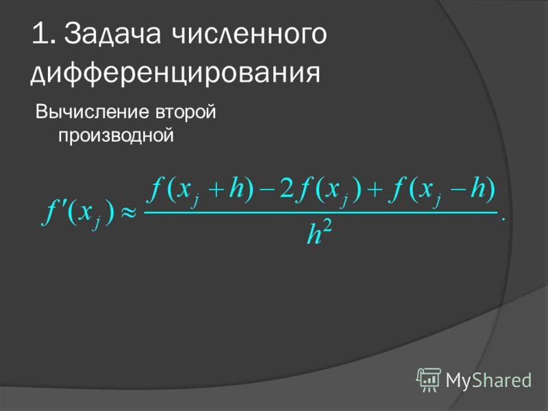 1. Задача численного дифференцирования Вычисление второй производной
