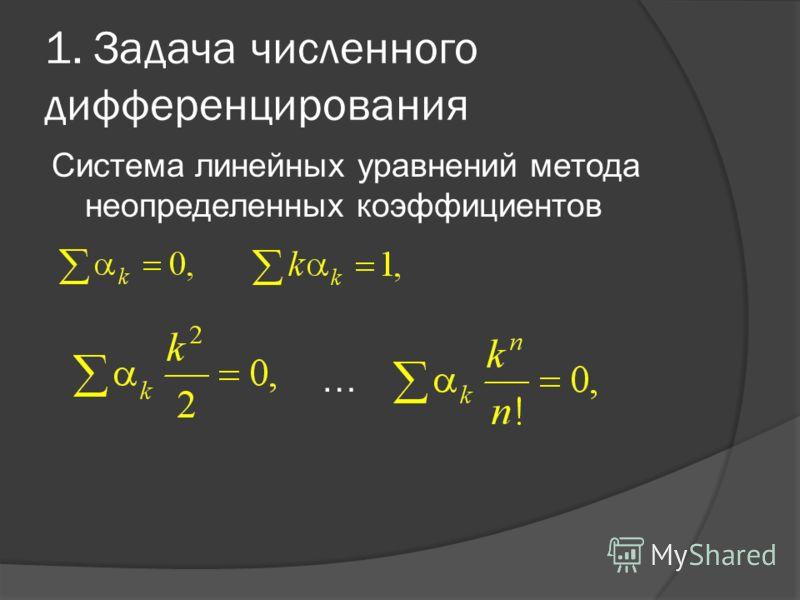 1. Задача численного дифференцирования Система линейных уравнений метода неопределенных коэффициентов …