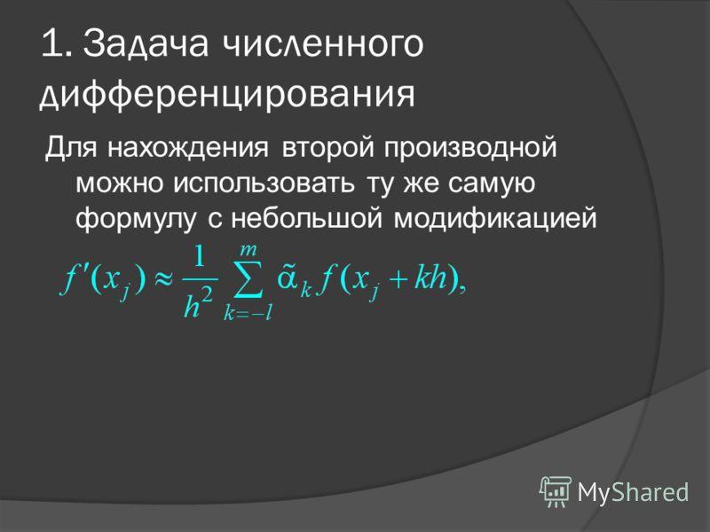1. Задача численного дифференцирования Для нахождения второй производной можно использовать ту же самую формулу с небольшой модификацией