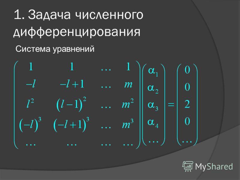 1. Задача численного дифференцирования Система уравнений