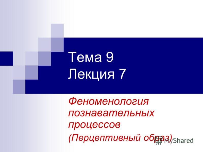 Тема 9 Лекция 7 Феноменология познавательных процессов (Перцептивный образ)