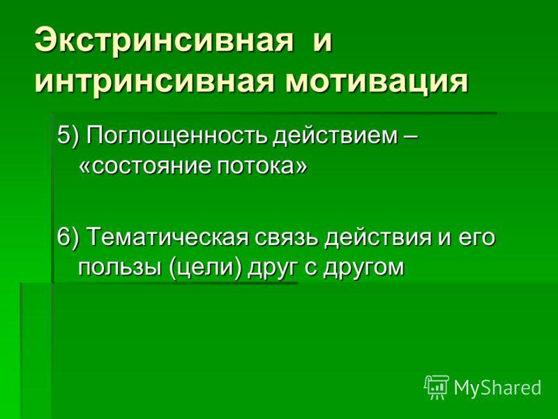 Экстринсивная и интринсивная мотивация 5) Поглощенность действием – «состояние потока» 6) Тематическая связь действия и его пользы (цели) друг с другом