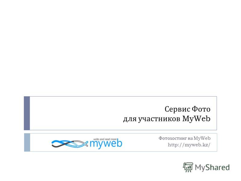 Сервис Фото для участников MyWeb Фотохостинг на MyWeb http://myweb.kz/