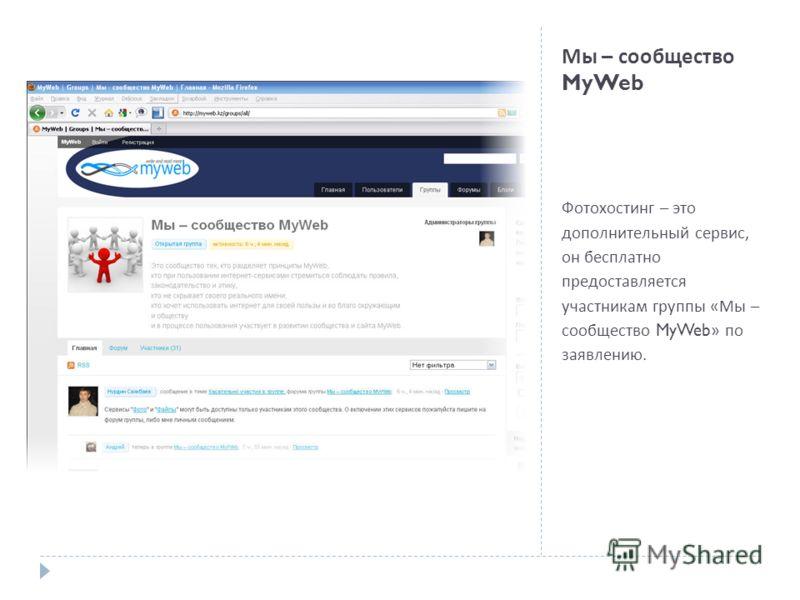 Мы – сообщество MyWeb Фотохостинг – это дополнительный сервис, он бесплатно предоставляется участникам группы « Мы – сообщество MyWeb» по заявлению.