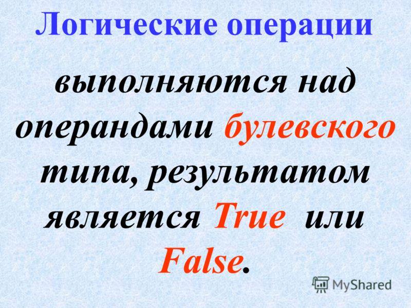 Опера- ция НазваниеВыражения Результат = Равно A=BA=B True, если A равно B  Не равно AB True, если A не равно B > Больше A>B True, если A больше B < Меньше A=B True, если A больше или равно B