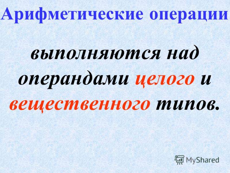А рифметические О перации отношения Л огические С троковые и др. Операции: