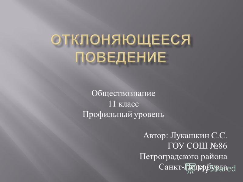 Обществознание 11 класс Профильный уровень Автор : Лукашкин С. С. ГОУ СОШ 86 Петроградского района Санкт - Петербурга