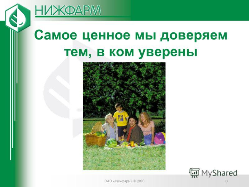 ОАО «Нижфарм» © 2003 13 Самое ценное мы доверяем тем, в ком уверены