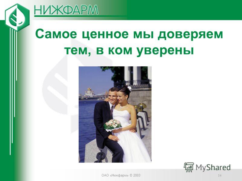 ОАО «Нижфарм» © 2003 14 Самое ценное мы доверяем тем, в ком уверены