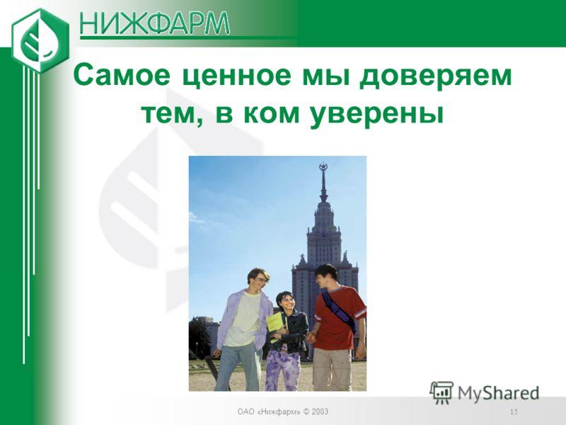 ОАО «Нижфарм» © 2003 15 Самое ценное мы доверяем тем, в ком уверены