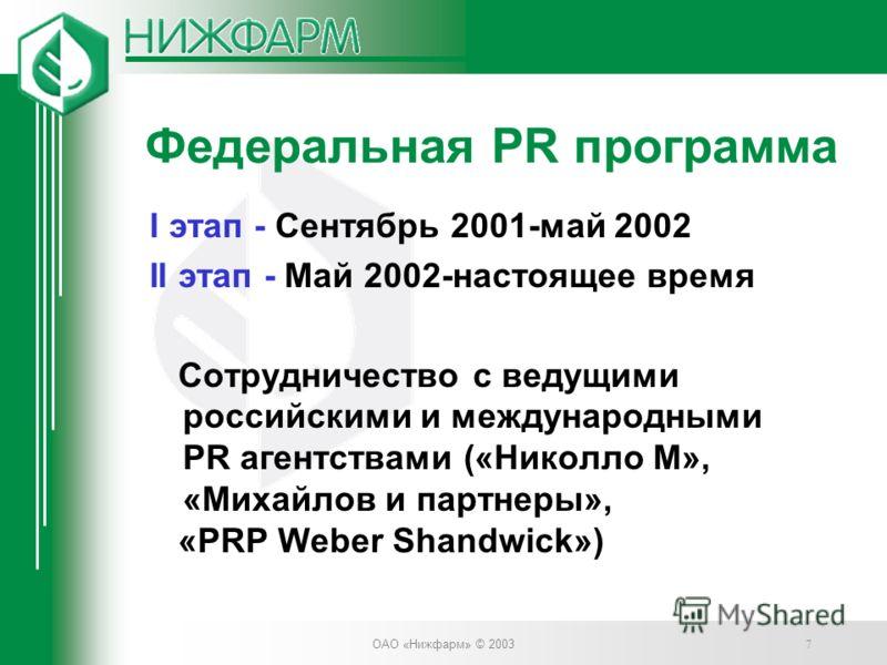 ОАО «Нижфарм» © 2003 7 Федеральная PR программа I этап - Сентябрь 2001-май 2002 II этап - Май 2002-настоящее время Сотрудничество с ведущими российскими и международными PR агентствами («Николло М», «Михайлов и партнеры», «PRP Weber Shandwick»)
