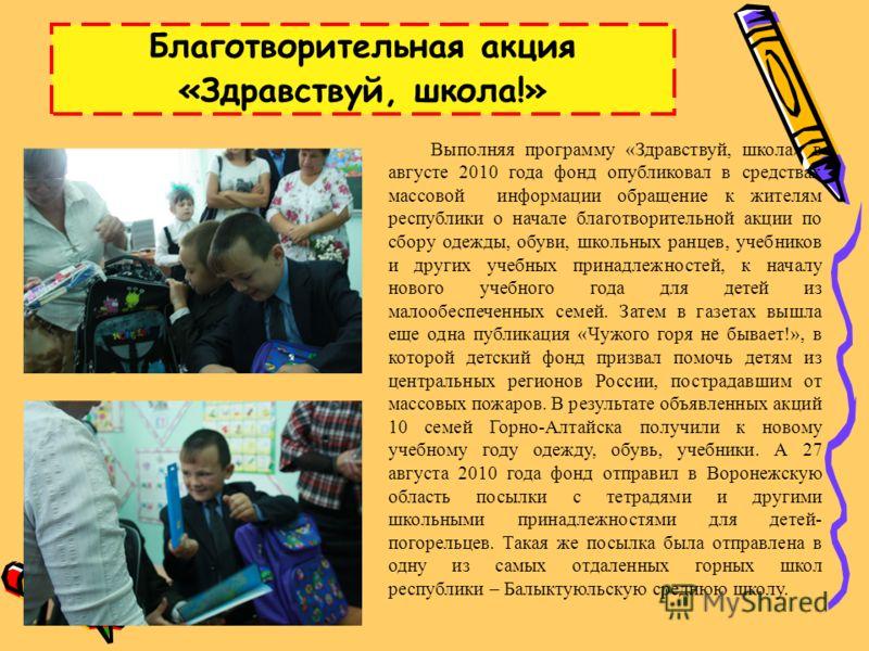 Благотворительная акция «Здравствуй, школа!» Выполняя программу «Здравствуй, школа» в августе 2010 года фонд опубликовал в средствах массовой информации обращение к жителям республики о начале благотворительной акции по сбору одежды, обуви, школьных