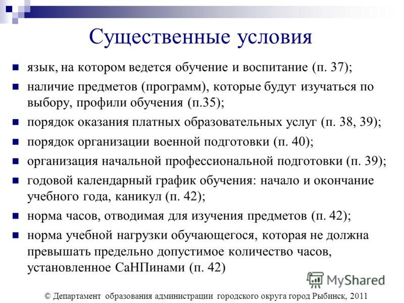Существенные условия язык, на котором ведется обучение и воспитание (п. 37); наличие предметов (программ), которые будут изучаться по выбору, профили обучения (п.35); порядок оказания платных образовательных услуг (п. 38, 39); порядок организации вое